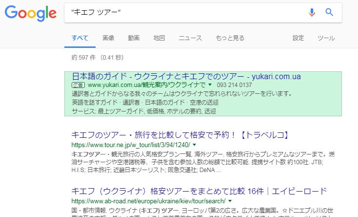 контекстная реклама юкари япония