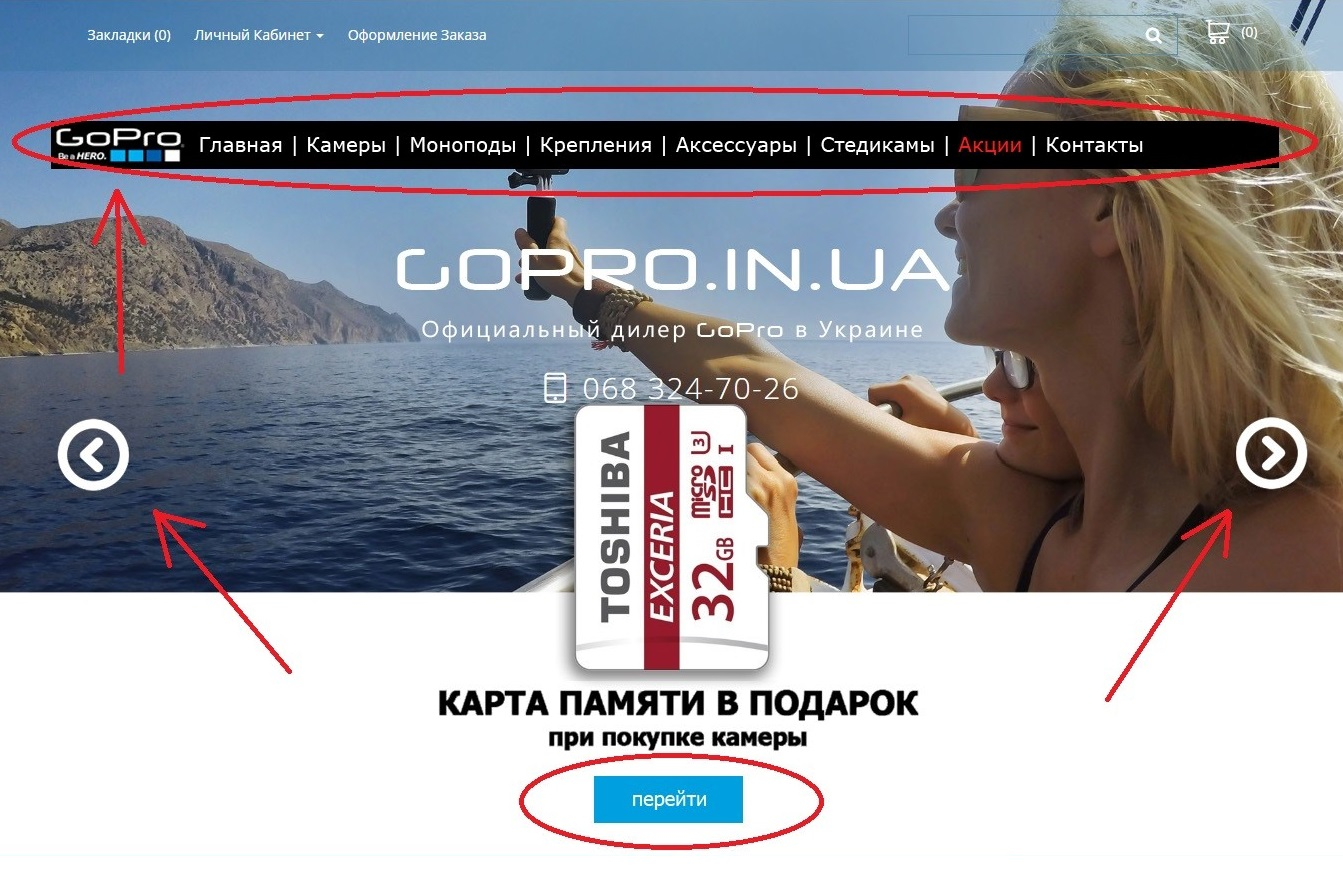 Доработка сайта gopro